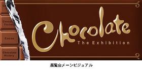 国立科学博物館『チョコレート展』バレンタイン限定企画中!  » Sawawa