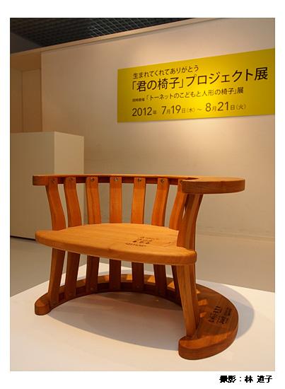 「君の椅子」プロジェクト って、ご存知ですか? » Sawawa